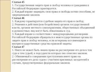 Статья 45 1. Государственная защита прав и свобод человека и гражданина в Рос