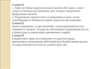 Статья 51 1. Никто не обязан свидетельствовать против себя самого, своего суп