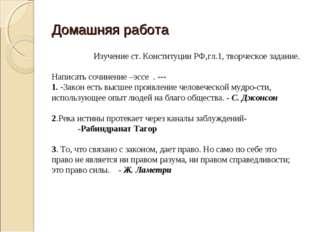 Домашняя работа Изучение ст. Конституции РФ,гл.1, творческое задание. Написат