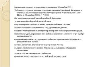 Конституция - принята всенародным голосованием 12 декабря 1993 г. (Публикуетс