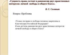 «Сущность права состоит в равновесии двух нравственных интересов: личной сво