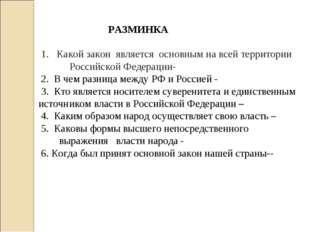 РАЗМИНКА 1. Какой закон является основным на всей территории Российской Феде