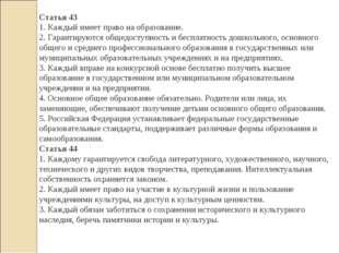 Статья 43 1. Каждый имеет право на образование. 2. Гарантируются общедоступно