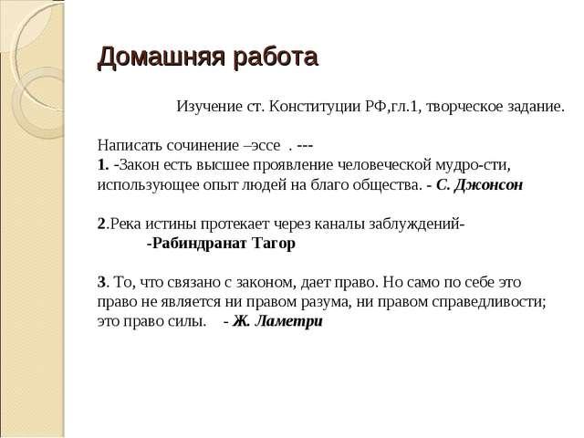 Домашняя работа Изучение ст. Конституции РФ,гл.1, творческое задание. Написат...