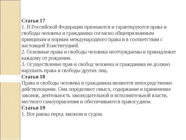 Статья 17 1. В Российской Федерации признаются и гарантируются права и свобо...