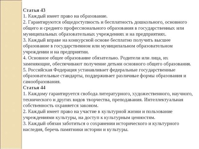 Статья 43 1. Каждый имеет право на образование. 2. Гарантируются общедоступно...