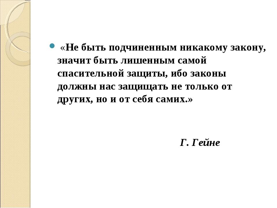 «Не бытьподчиненным никакому закону, значит быть лишенным самой спасительно...