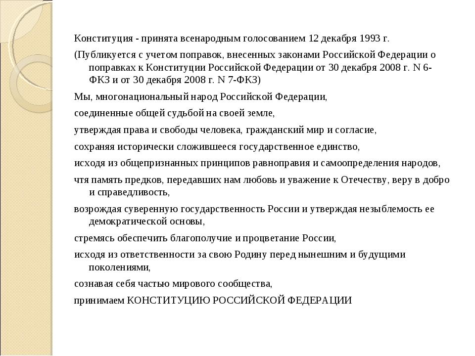 Конституция - принята всенародным голосованием 12 декабря 1993 г. (Публикуетс...