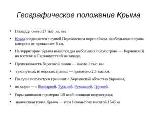 Географическое положение Крыма Площадь около 27 тыс. кв. км. Крым соединяется