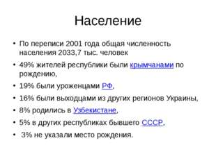 Население По переписи 2001 года общая численность населения 2033,7 тыс. челов