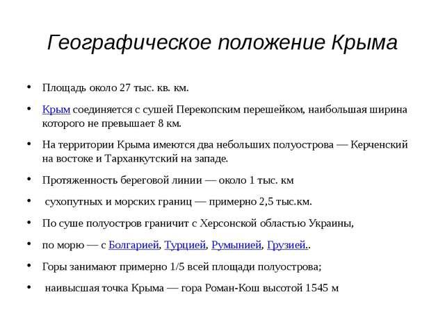 Географическое положение Крыма Площадь около 27 тыс. кв. км. Крым соединяется...