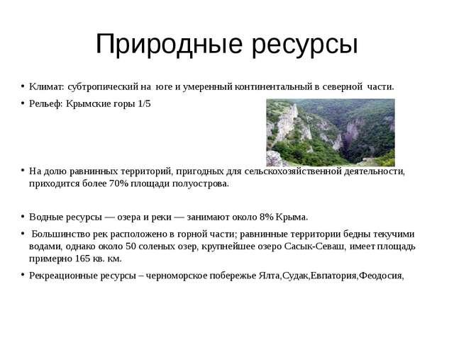 Природные ресурсы Климат: субтропический на юге и умеренный континентальный в...