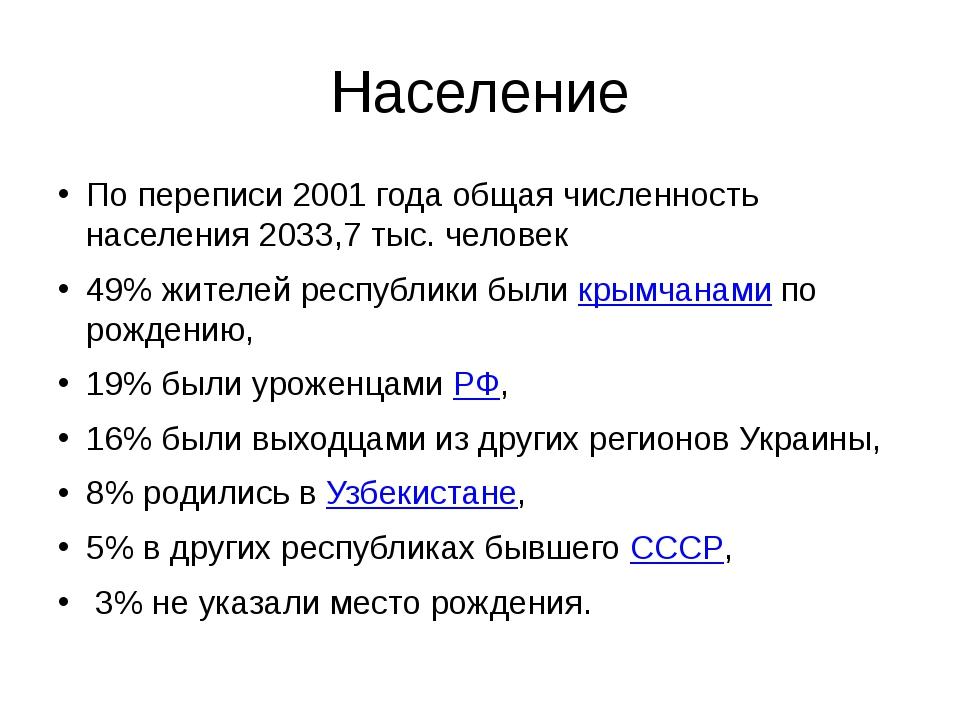 Население По переписи 2001 года общая численность населения 2033,7 тыс. челов...