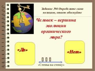 Задание №4 Определите свою позицию, ответ обоснуйте    Человек – вершина э