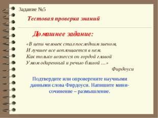 Тестовая проверка знаний Задание №5 Домашнее задание: «В цепи человек стал по