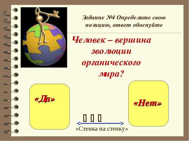 Задание №4 Определите свою позицию, ответ обоснуйте    Человек – вершина э...