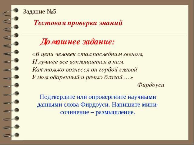 Тестовая проверка знаний Задание №5 Домашнее задание: «В цепи человек стал по...