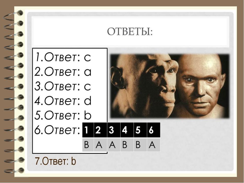 7.Ответ: b
