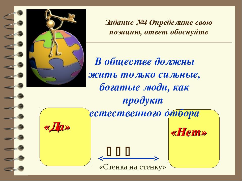 Задание №4 Определите свою позицию, ответ обоснуйте    «Да» «Нет» «Стенка...