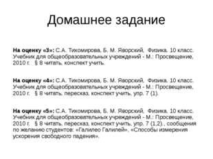 Домашнее задание  На оценку «3»: С.А. Тихомирова, Б. М. Яворский, Физика. 10