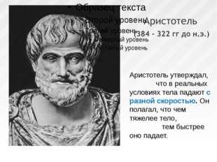 Аристотель утверждал, что в реальных условиях тела падают с разной скоростью.