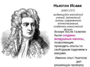 Ньютон Исаак (1643-1727) выдающийся английский ученый, заложивший основы совр