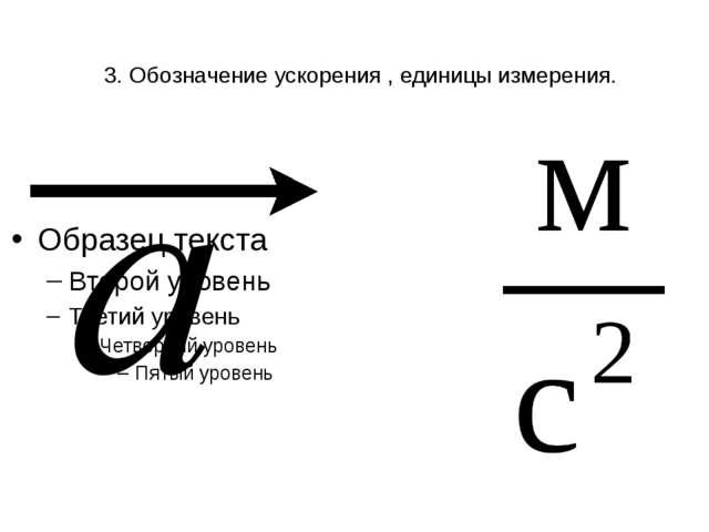3. Обозначение ускорения , единицы измерения.