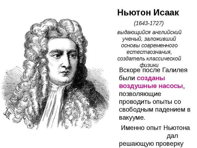 Ньютон Исаак (1643-1727) выдающийся английский ученый, заложивший основы совр...