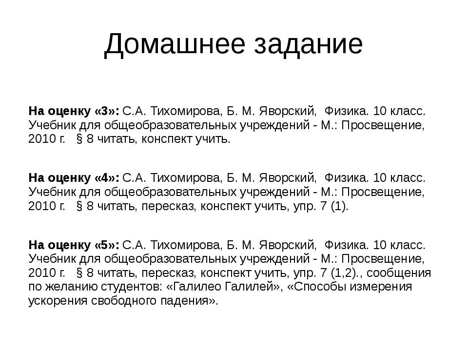 Домашнее задание  На оценку «3»: С.А. Тихомирова, Б. М. Яворский, Физика. 10...