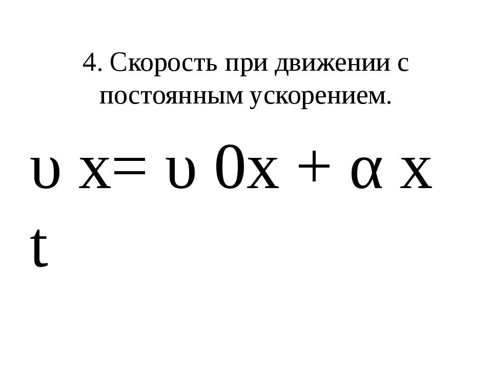 4. Скорость при движении с постоянным ускорением. υх= υ0х+ α х t