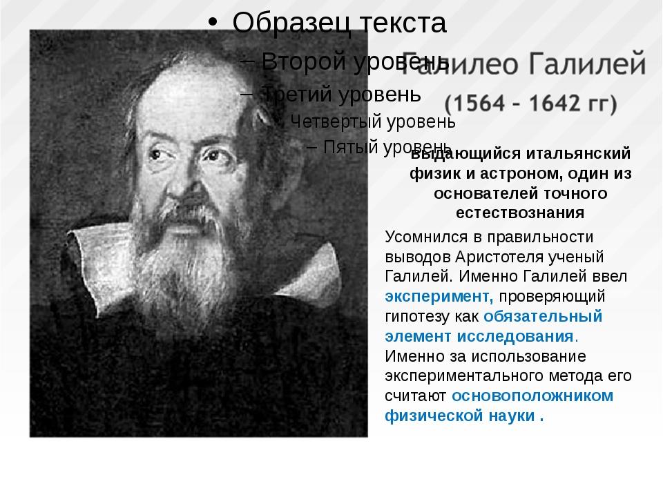 выдающийся итальянский физик и астроном, один из основателей точного естеств...