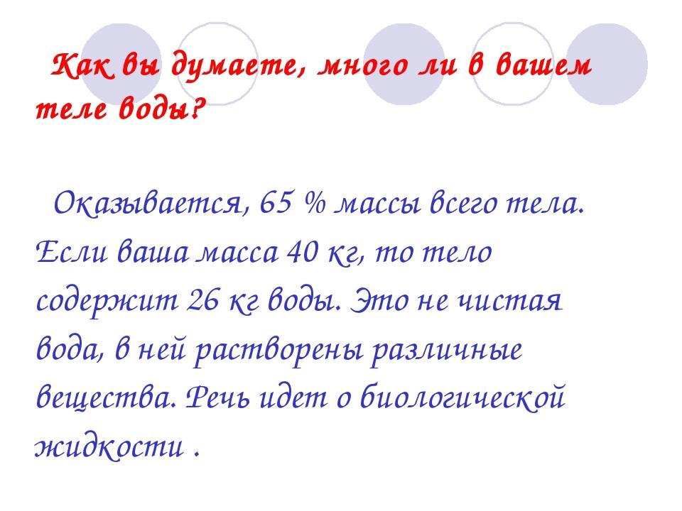 Как вы думаете, много ли в вашем теле воды? Оказывается, 65 % массы всего те...