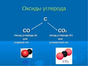 Оксиды углерода  С СОСО2 Оксид углерода (II)оксид углерода (I