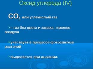 Оксид углерода (IV) СО2 или углекислый газ – газ без цвета и запаха, тяжелее