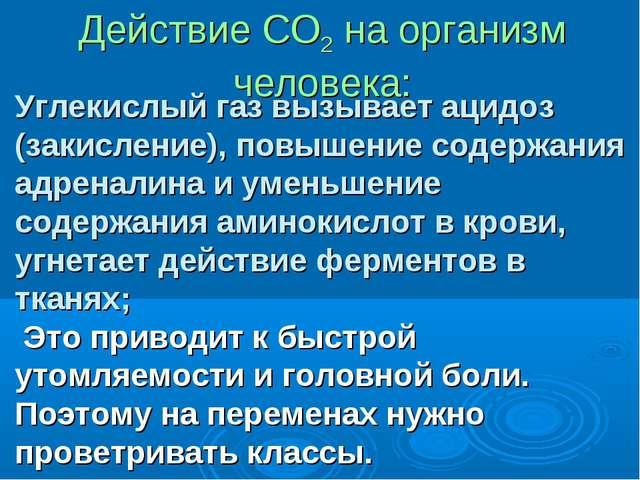 Углекислый газ вызывает ацидоз (закисление), повышение содержания адреналина...