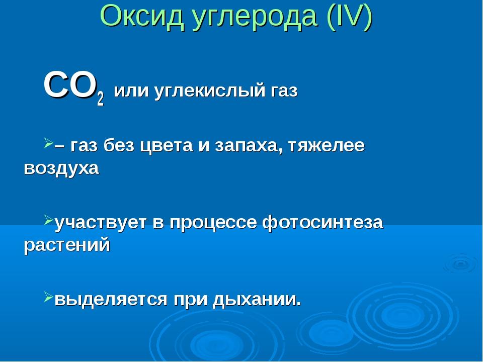 Оксид углерода (IV) СО2 или углекислый газ – газ без цвета и запаха, тяжелее...