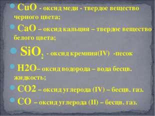 СuО - оксид меди - твердое вещество черного цвета; СаО – оксид кальция – твер