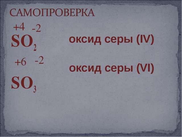 SO2 SO3 -2 -2 +6 +4 оксид серы (VI) оксид серы (IV)
