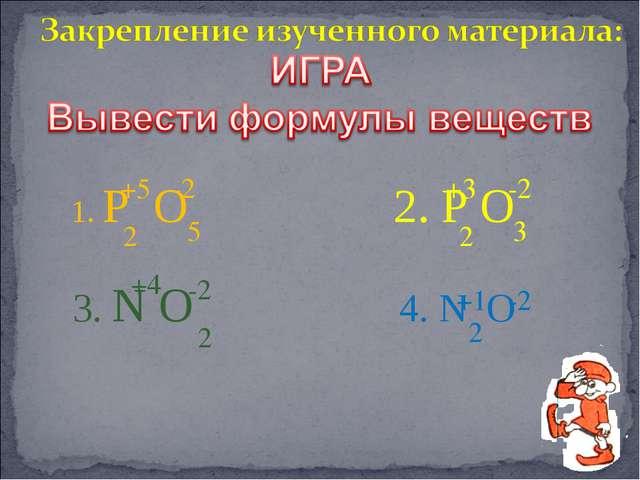1. P O 2. Р О  3. N O 4. N O +5 +3 +4 +1 -2 -2 -2 -2 2 5 2 3 2 2
