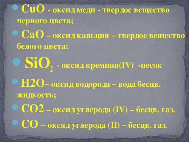 СuО - оксид меди - твердое вещество черного цвета; СаО – оксид кальция – твер...
