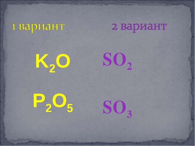 K2O P2O5 SO2 SO3