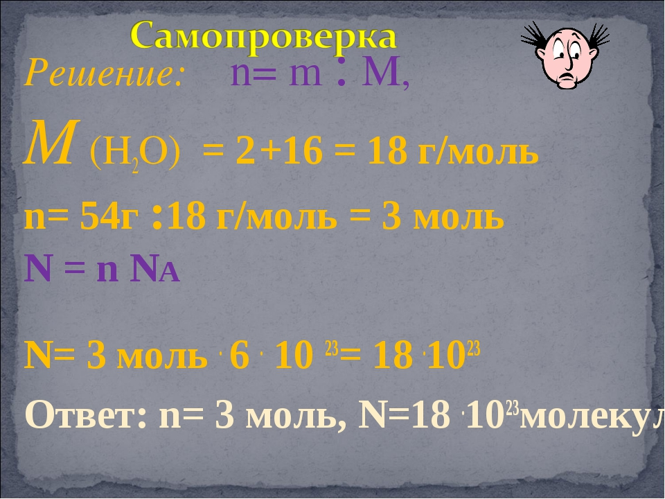 Решение: n= m : M, M (Н2О) = 2 +16 = 18 г/моль n= 54г :18 г/моль = 3 моль N =...