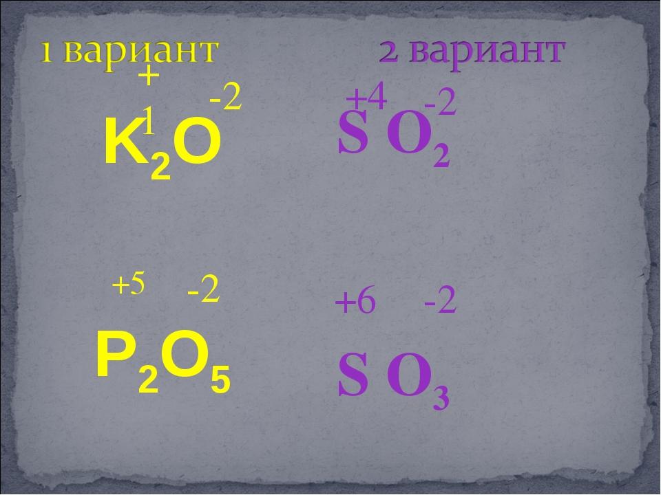 K2O P2O5 S O2 S O3 -2 -2 -2 -2 +1 +5 +4 +6
