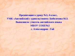 Презентация к уроку №3, 4 класс, УМК «Английский с удовольствием» Биболетова