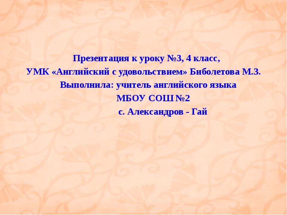 Презентация к уроку №3, 4 класс, УМК «Английский с удовольствием» Биболетова...