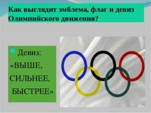 Как выглядит эмблема, флаг и девиз Олимпийского движения? Девиз: «ВЫШЕ, СИЛЬН