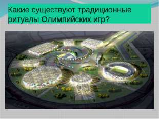 Какие существуют традиционные ритуалы Олимпийских игр? 1. Церемония открытия
