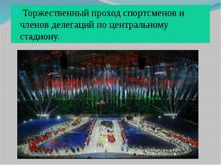 Торжественный проход спортсменов и членов делегаций по центральному стадиону.