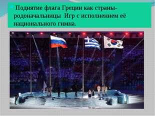 Поднятие флага Греции как страны-родоначальницы Игр с исполнением её национал
