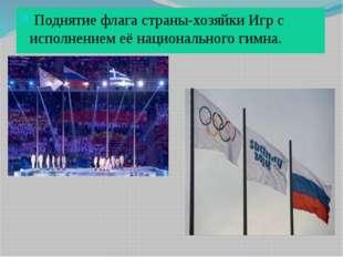 Поднятие флага страны-хозяйки Игр с исполнением её национального гимна.